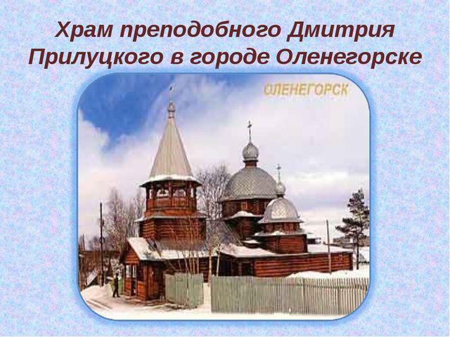Храм преподобного Дмитрия Прилуцкого в городе Оленегорске