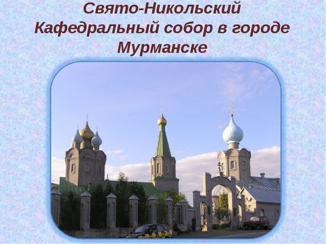 Свято-Никольский Кафедральный собор в городе Мурманске