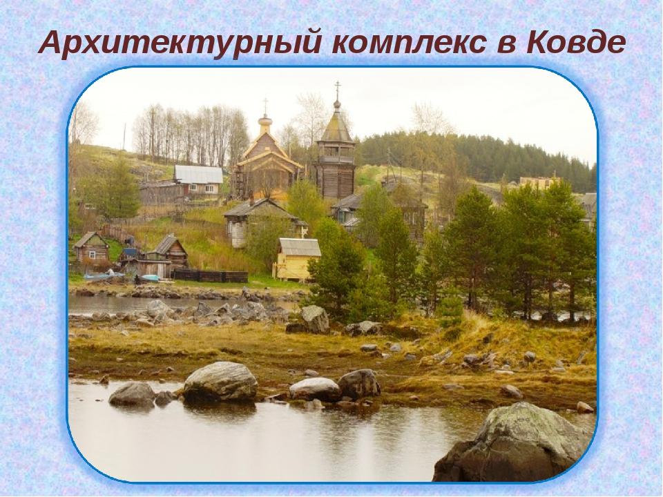 Архитектурный комплекс в Ковде