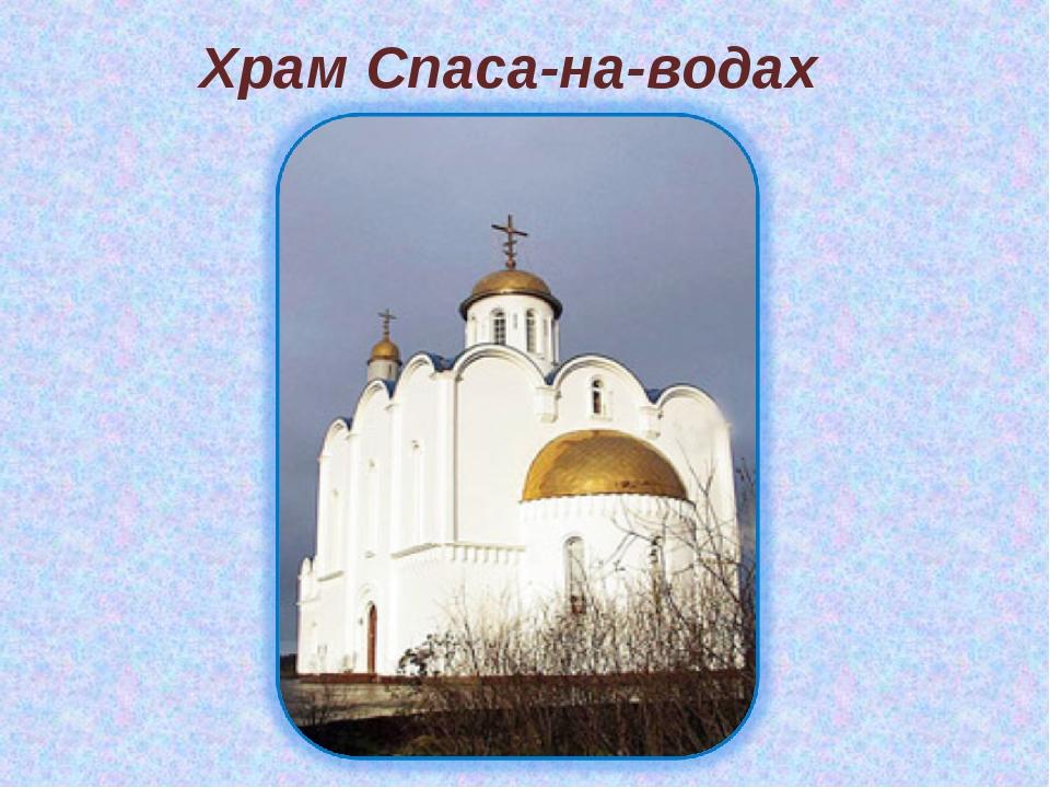 Храм Спаса-на-водах