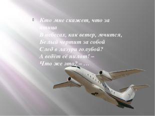 Кто мне скажет, что за птица В небесах, как ветер, мчится, Белый чертит за с