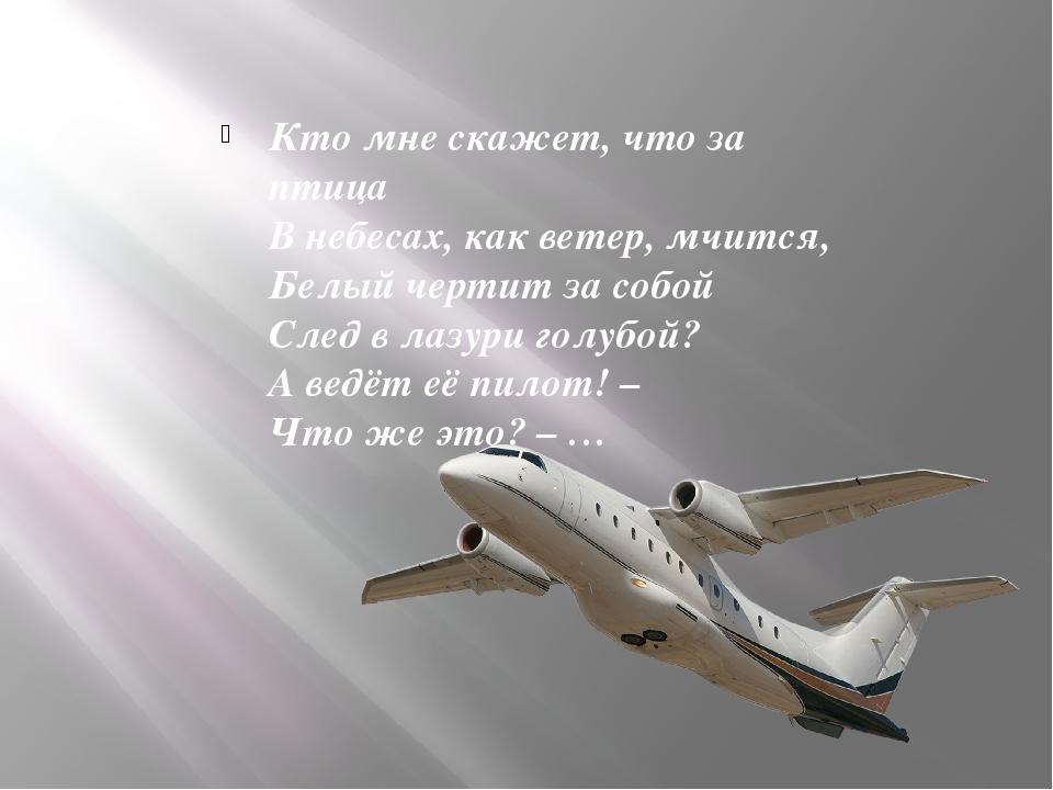 Кто мне скажет, что за птица В небесах, как ветер, мчится, Белый чертит за с...