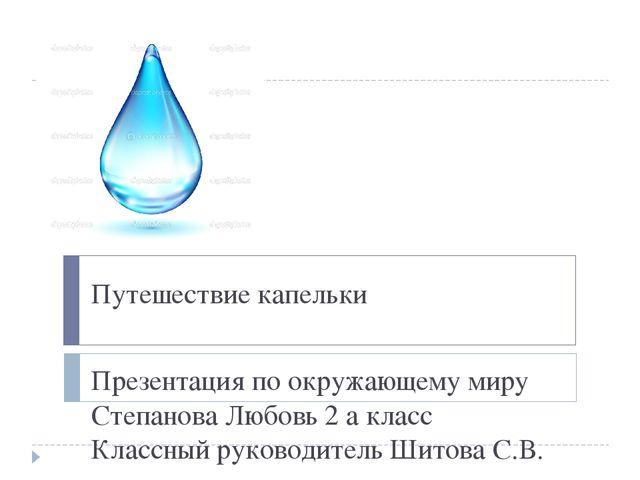 Путешествие капельки Презентация по окружающему миру Степанова Любовь 2 а кла...