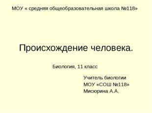 Происхождение человека. Учитель биологии МОУ «СОШ №118» Мисюрина А.А. Биологи