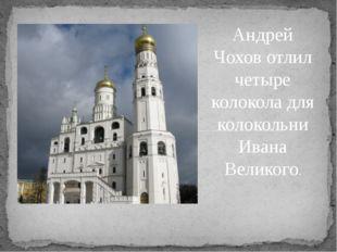 Андрей Чохов отлил четыре колокола для колокольни Ивана Великого.