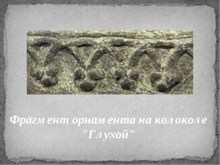 """Фрагмент орнамента на колоколе """"Глухой"""""""