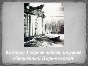 Колокол Годунов падает на ранее сброшенный Царь-колокол