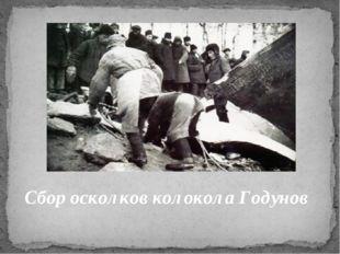 Сбор осколков колокола Годунов