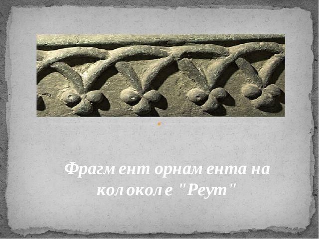 """Фрагмент орнамента на колоколе """"Реут"""""""
