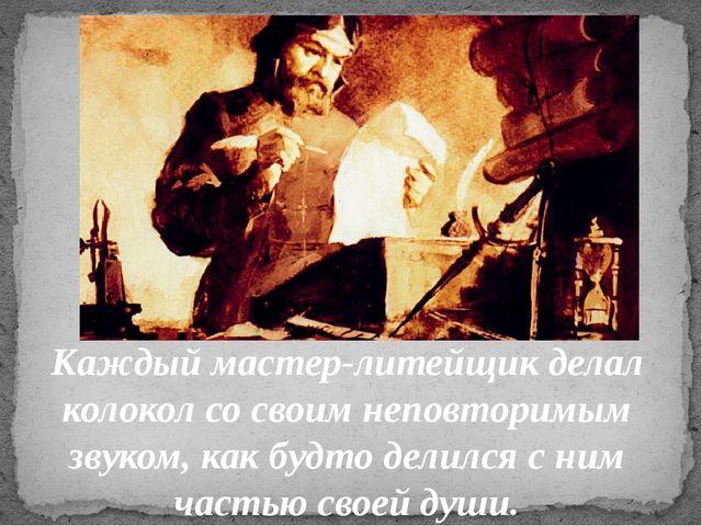 Каждый мастер-литейщик делал колокол со своим неповторимым звуком, как будто...