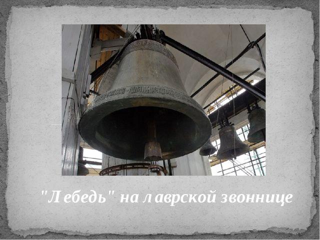 """Лебедь"" на лаврской звоннице"