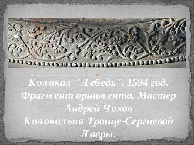 """Колокол """"Лебедь"""". 1594 год. Фрагмент орнамента. Мастер Андрей Чохов Колокольн..."""