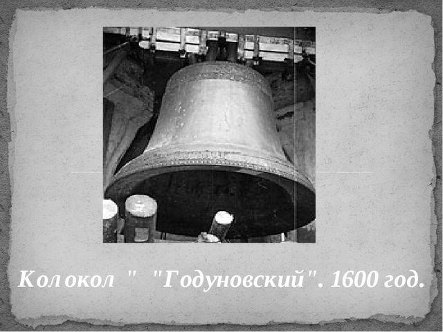 """Колокол """" """"Годуновский"""". 1600 год."""