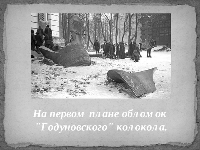 """На первом плане обломок """"Годуновского"""" колокола."""