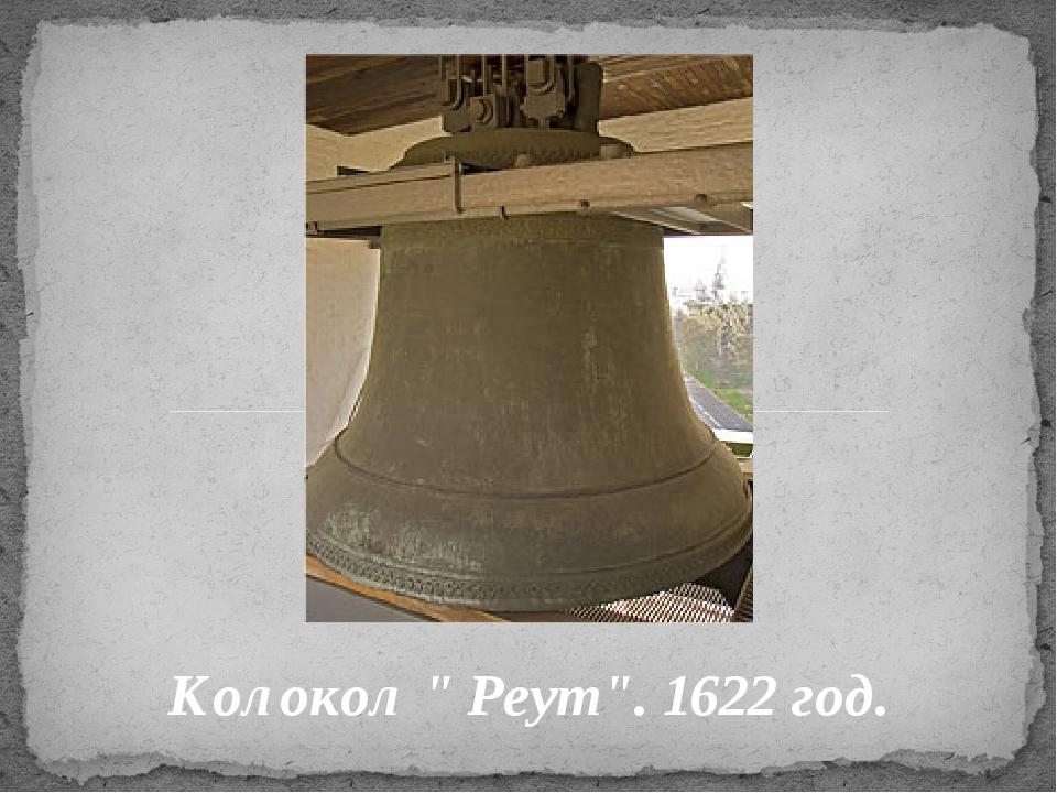 """Колокол """" Реут"""". 1622 год."""