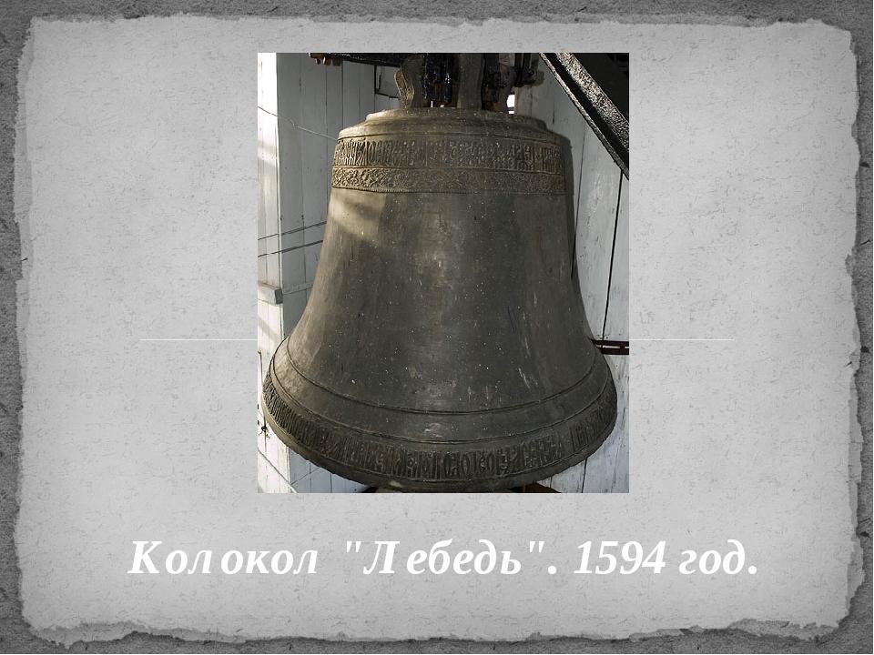 """Колокол """"Лебедь"""". 1594 год."""