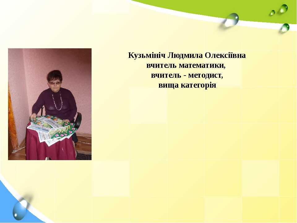 Кузьмініч Людмила Олексіївна вчитель математики, вчитель - методист, вища кат...