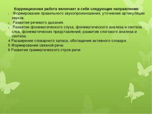 Коррекционная работа включает в себя следующие направления: Формирование прав