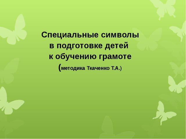 Специальные символы в подготовке детей к обучению грамоте (методика Ткаченко...