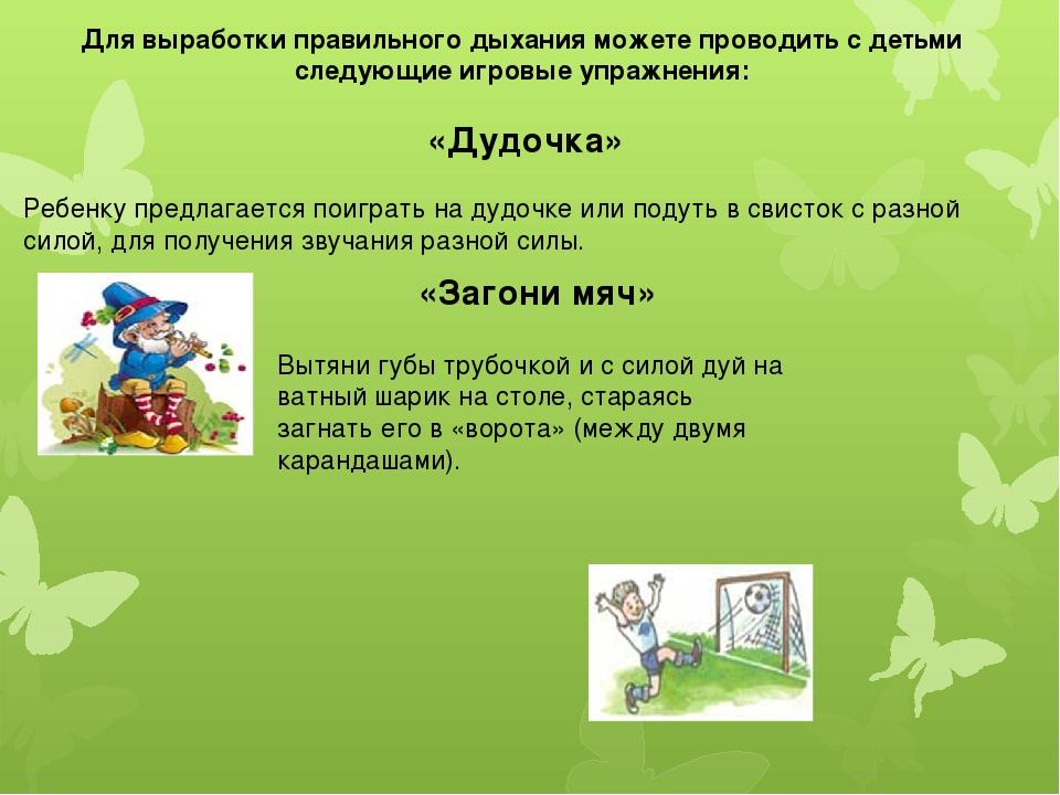 Для выработки правильного дыхания можете проводить с детьми следующие игровые...