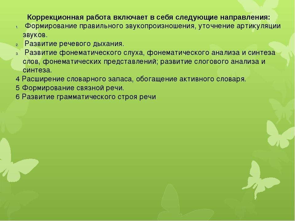 Коррекционная работа включает в себя следующие направления: Формирование прав...