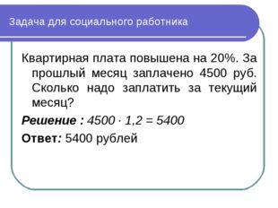 Задача для социального работника Квартирная плата повышена на 20%. За прошлый