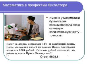 Математика в профессии бухгалтера Именно у математики бухгалтерия позаимствов
