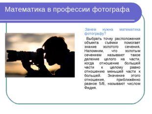 Математика в профессии фотографа Зачем нужна математика фотографу? Выбрать то
