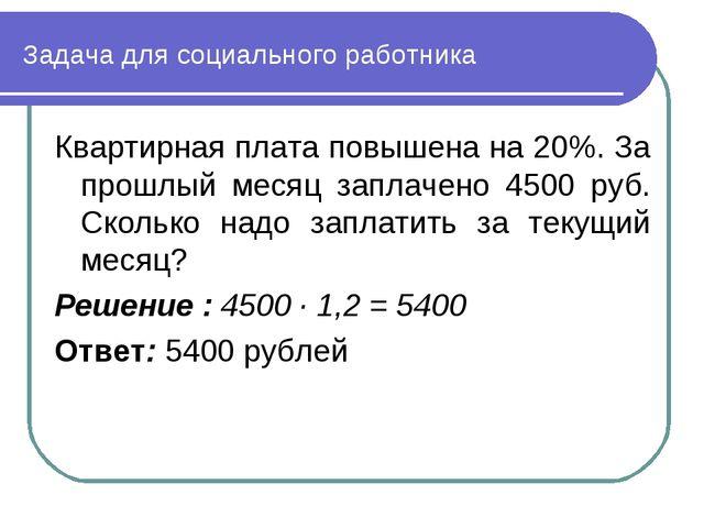 Задача для социального работника Квартирная плата повышена на 20%. За прошлый...