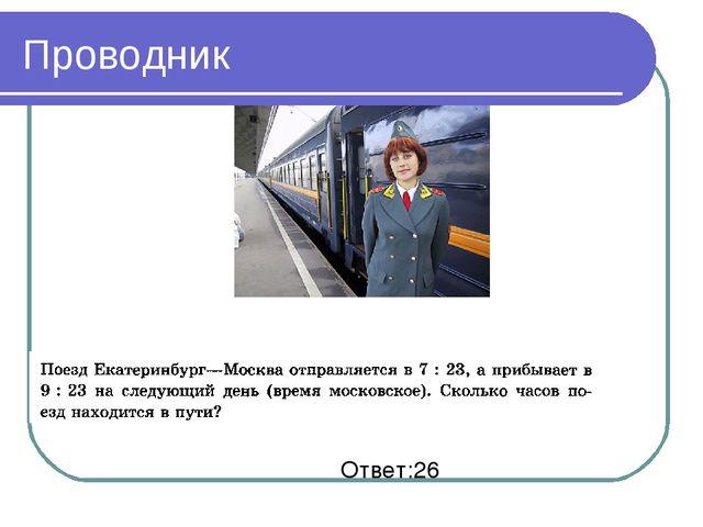 Проводник Ответ:26