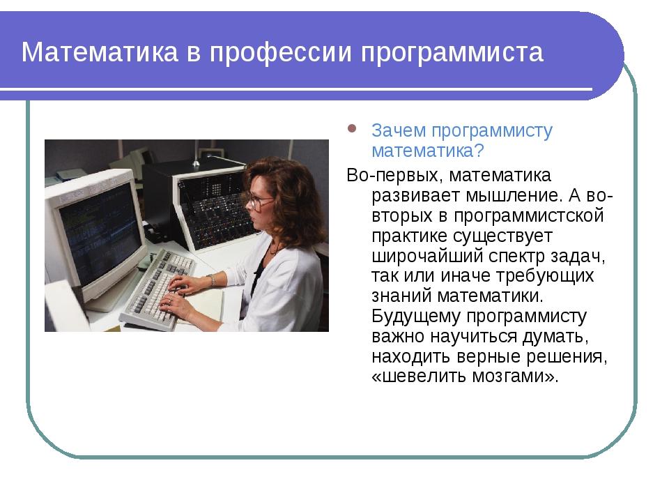 Математика в профессии программиста Зачем программисту математика? Во-первых,...