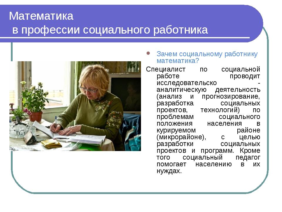 Математика в профессии социального работника Зачем социальному работнику мате...