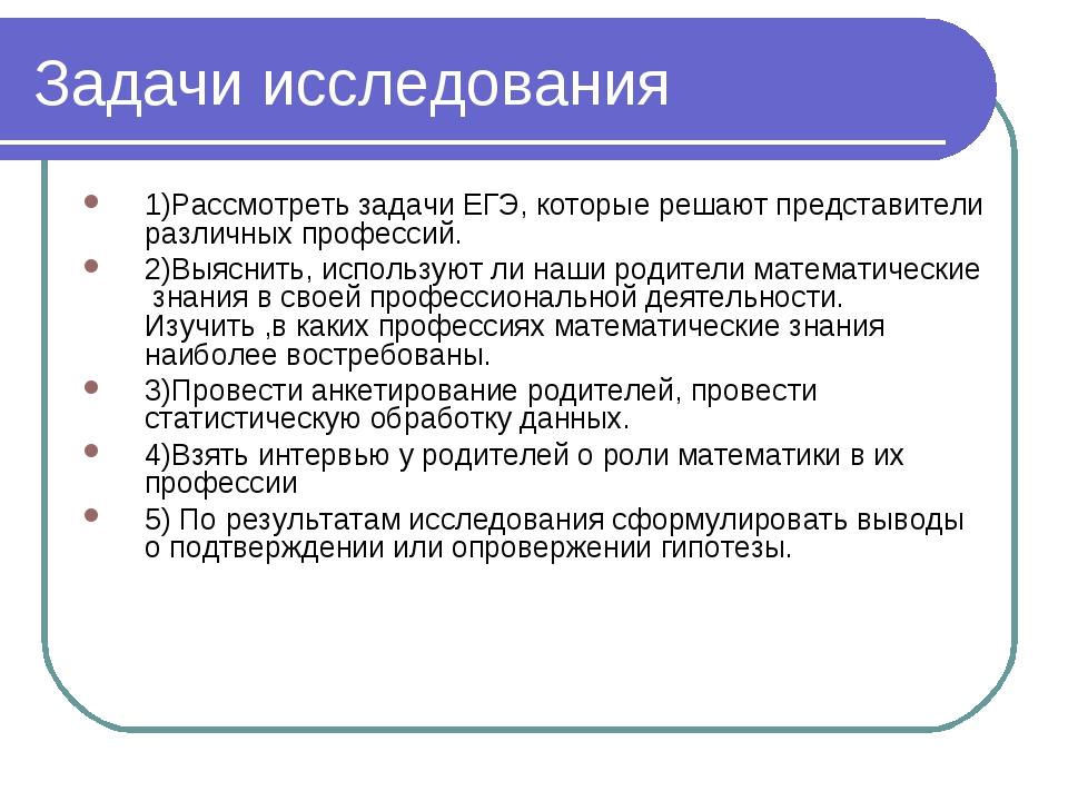 Задачи исследования 1)Рассмотреть задачи ЕГЭ, которые решают представители ра...