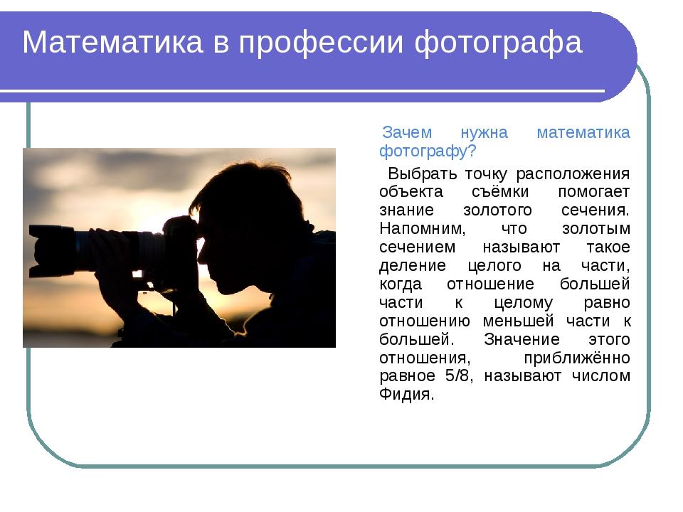 Математика в профессии фотографа Зачем нужна математика фотографу? Выбрать то...