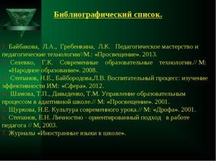 1. Байбакова, Л.А., Гребенкина, Л.К. Педагогическое мастерство и педагогическ