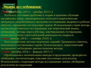 Этапы исследования: 1 этап: (сентябрь 2013 г. - декабрь 2013 г.) Изучалось со