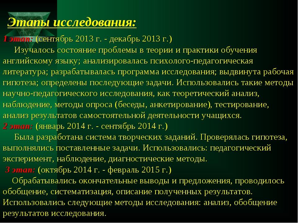 Этапы исследования: 1 этап: (сентябрь 2013 г. - декабрь 2013 г.) Изучалось со...