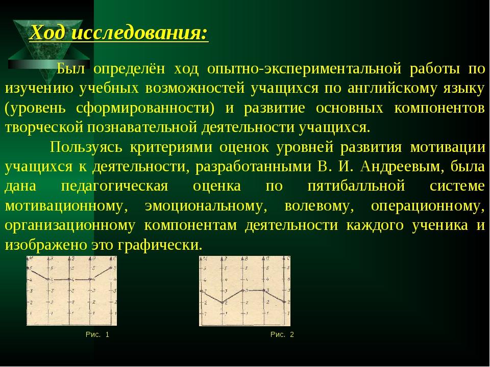 Ход исследования: Был определён ход опытно-экспериментальной работы по изучен...