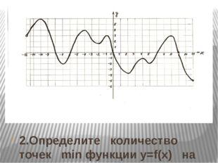 2.Определите количество точек min функции y=f(x) на отрезке [-8;4].