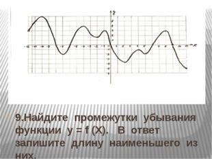 9.Найдите промежутки убывания функции у = f (Х). В ответ запишите длину наиме