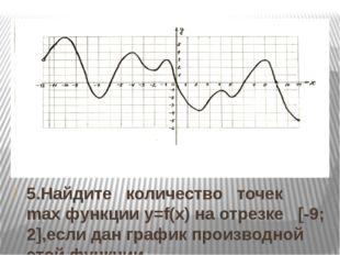 5.Найдите количество точек max функции y=f(x) на отрезке [-9; 2],если дан гра
