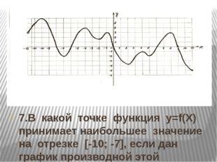 7.В какой точке функция y=f(Х) принимает наибольшее значение на отрезке [-10;