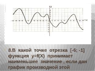 8.В какой точке отрезка [-6; -1] функция y=f(Х) принимает наименьшее значение