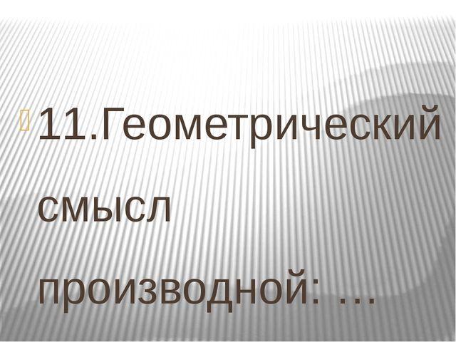 11.Геометрический смысл производной: …