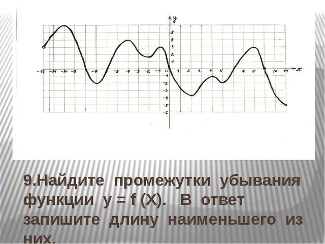 9.Найдите промежутки убывания функции у = f (Х). В ответ запишите длину наиме...