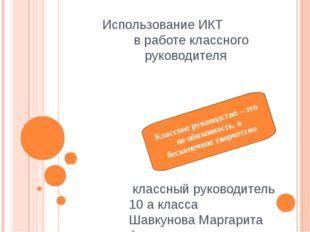 Использование ИКТ в работе классного руководителя классный руководитель 10 а
