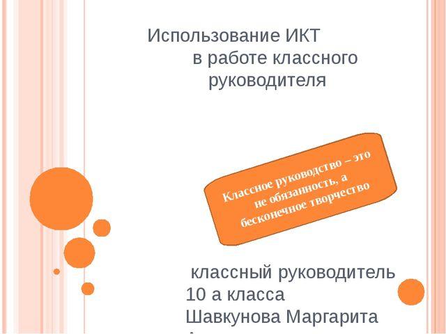 Использование ИКТ в работе классного руководителя классный руководитель 10 а...