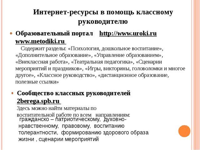 Интернет-ресурсы в помощь классному руководителю Образовательный портал http:...