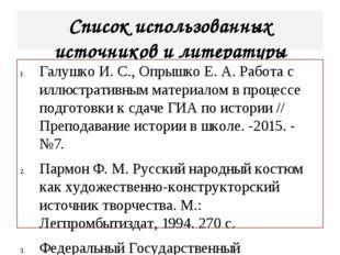 Список использованных источников и литературы Галушко И. С., Опрышко Е. А. Ра
