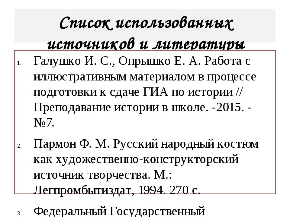 Список использованных источников и литературы Галушко И. С., Опрышко Е. А. Ра...